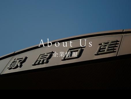 About Us 企業情報