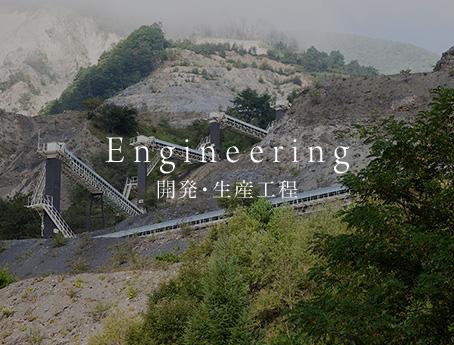 Engineering 開発・生産工程